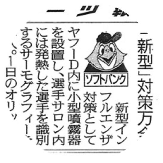 導入事例・報道